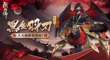 《阴阳师》大天狗新皮肤曝光!3月21日上架商店