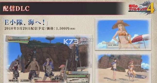 《战场女武神4》DLC计划公布!售价4000日元