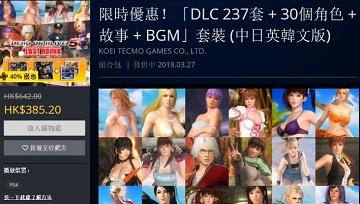 《死或生5》免費版優惠套裝售價308元!含237套DLC