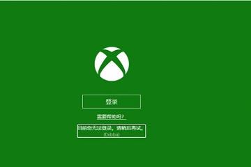 盗贼之海Xbox网络连接问题解决方法