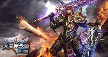 大天使之剑平民玩家攻略