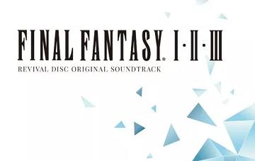 《最终幻想1·2·3原声DVD再生版》8月发售