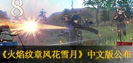 《火焰纹章风花雪月》官方中文版确定