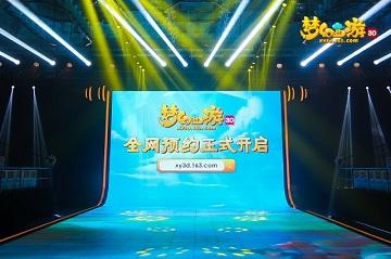 《夢幻西游3D》手游開啟全網預約!玩法大改變!