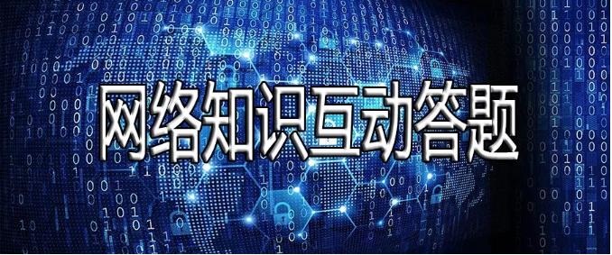 武漢網警邀您參加網絡安全互動答題