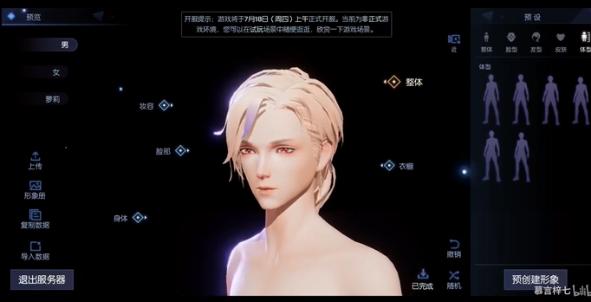 龙族幻想捏脸数据男id免费分享
