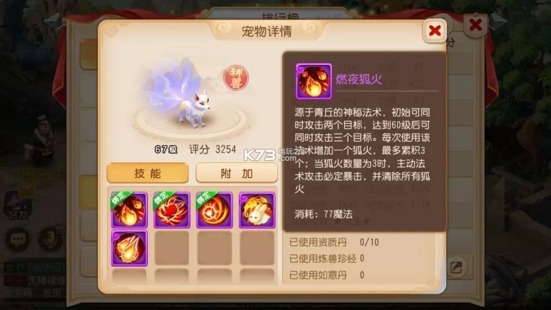 梦幻西游手游超级灵狐怎么打出爆炸伤害