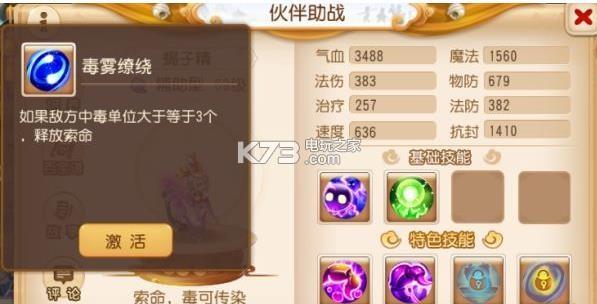 梦幻西游手游蝎子精技能索命