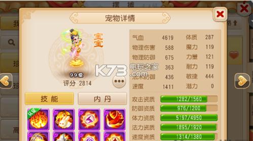高级复生 升级_梦幻西游手游芙蓉仙子怎么打书 -k73电玩之家