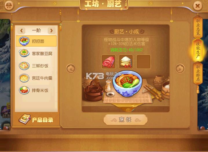 梦幻西游手游厨艺怎么赚钱