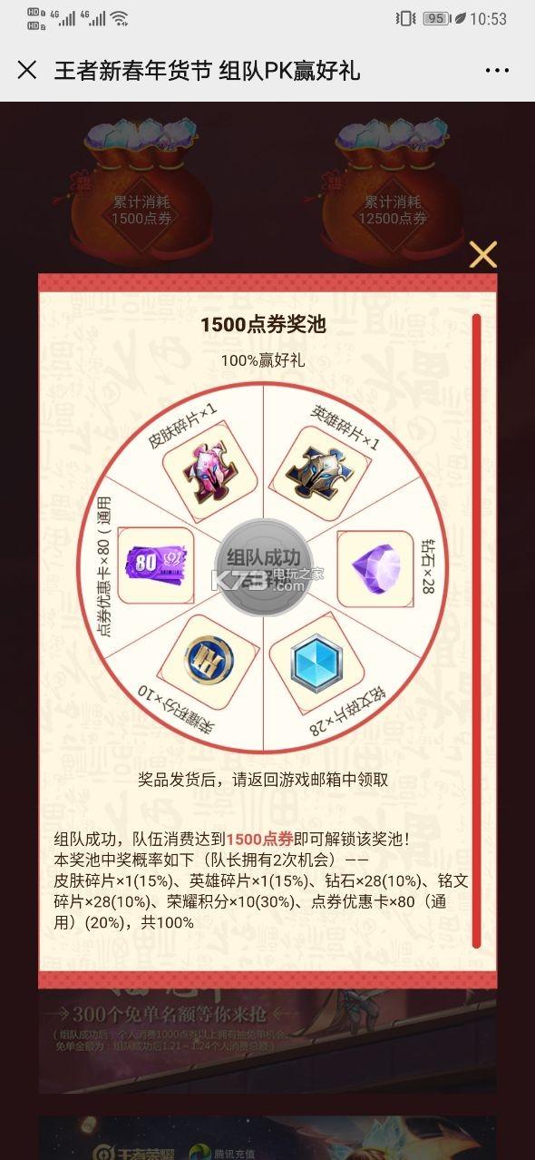王者榮耀組隊消費活動鏈接地址