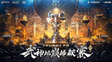 《梦幻西游手游》武神坛巅峰联赛S2战报来了