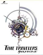 时间旅行者