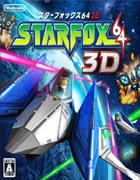 星际火狐64 3D