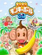 超级猴子球