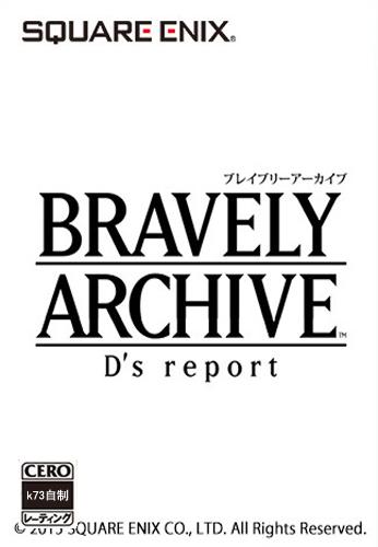 勇氣檔案D報告
