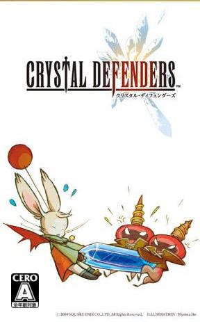 最终幻想水晶守卫