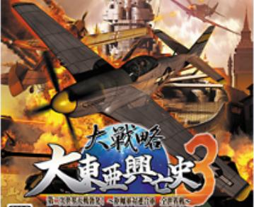 大战略大东亚兴亡史3