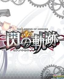 英雄传说闪之轨迹3