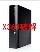 xbox360破解