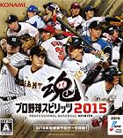 职业棒球之魂2015