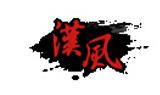 汉风游戏logo