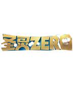 圣灵Zero