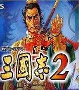3DS三国志2