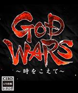神之战跨越时空