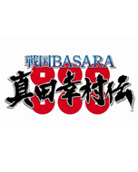 战国basara真田幸村传