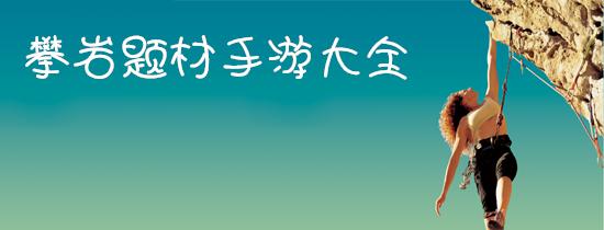 攀岩题材手游推荐_攀岩题材手游排行榜_攀岩