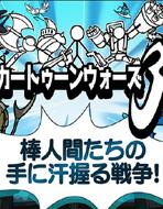 卡通战争3