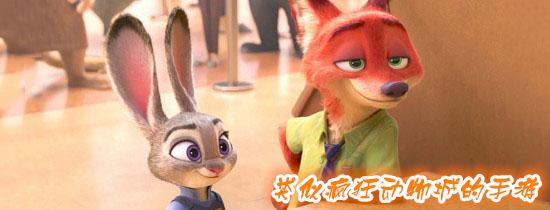 疯狂动物城>这个动画电影在上映后已经感动/虐死了不少观众,兔子和