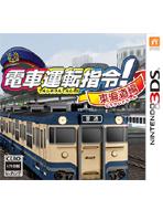 电车运行指令东海道篇