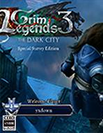 恐怖传奇3黑暗之城