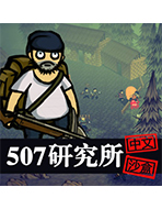 507研究所