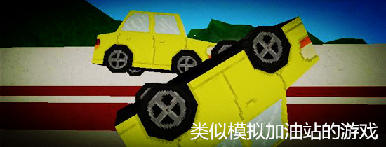 模拟类的单机游戏,在游戏中主要是以加油玩法为主