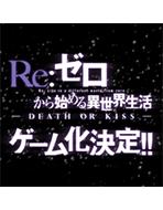 re从零开始的异世界生活手游