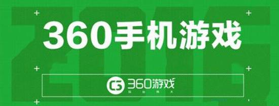 2017年360手游排行榜