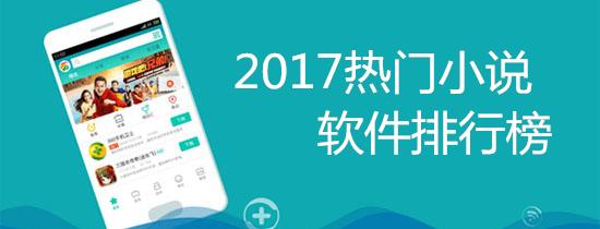 2017热门小说软件排行榜