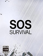 SOS生存