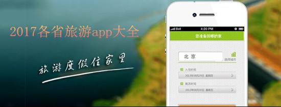 2017各省旅游app大全