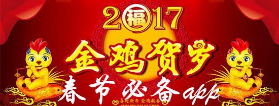 2017春节必备app软件