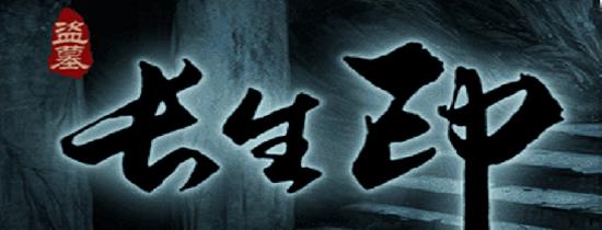 墓穴探险题材游戏精选