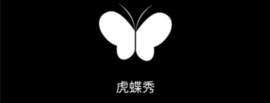 类似虎蝶直播的软件
