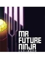 未来忍者先生