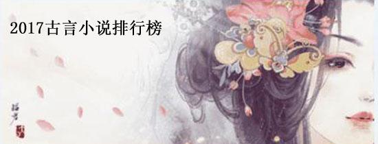 2017古言小说排行榜