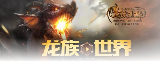 龙族世界游戏版本大全