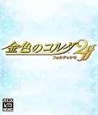 最終幻想12黃道年代中文版