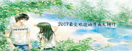 2017����娆㈣���婕��诲ぇ��琛�